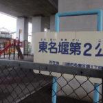 東名堰第2公園