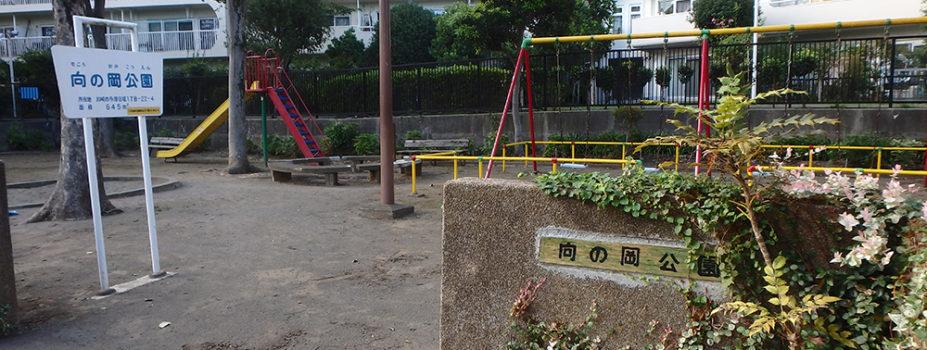 向の岡公園