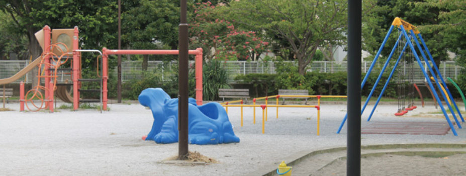 菅芝間こども公園