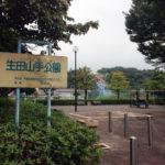 生田山手公園b
