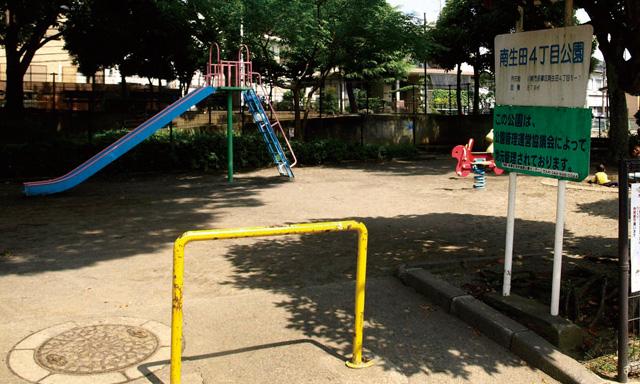 南生田4丁目公園